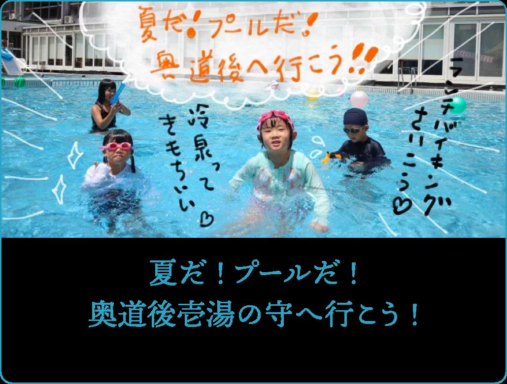 写真:プールで子供たちがうつっている写真